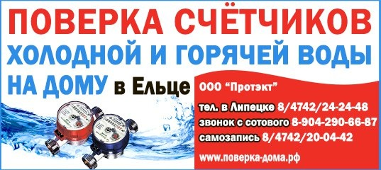 ПОВЕРКА СЧЕТЧИКОВ  Тел. 8 (904) 290-66-87