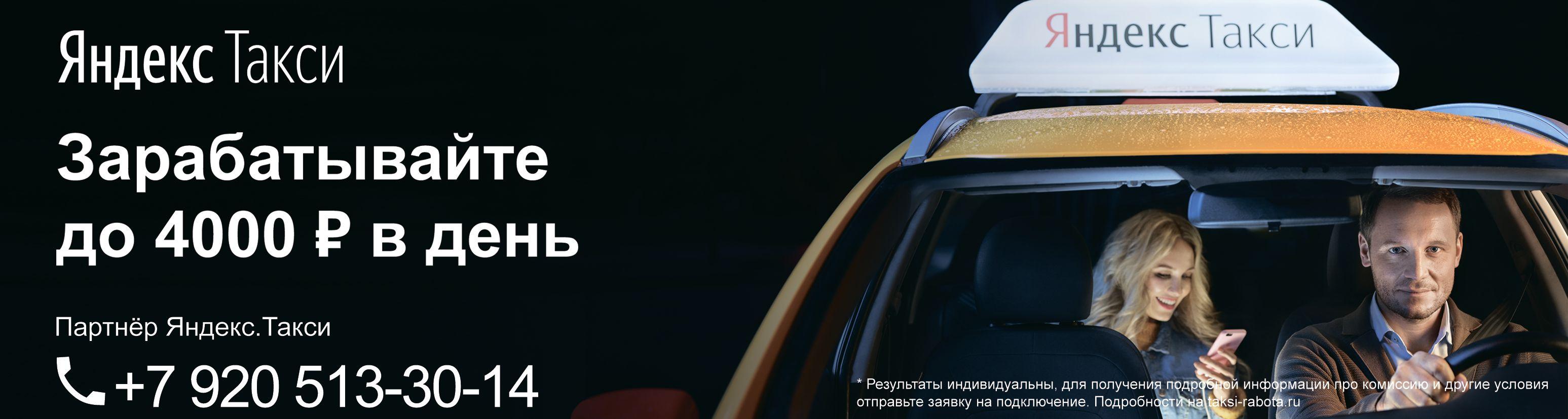 ПОДКЛЮЧЕНИЕ ВОДИТЕЛЕЙ К СЕРВИСУ ЯНДЕКС-ТАКСИ  Тел. 8 (920) 513-30-14